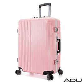 AOU絕美 系列 升級版 20吋100^%PC防刮亮面飛機輪旅行箱^(櫻桃粉^)90~02