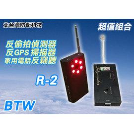 ^(2016新品^)BTW R~2反監聽反針孔 組 市內電話 監聽手機 GPS追蹤器 針孔