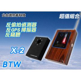 ^(2016新品^)BTW X~2反偷拍反GPS追蹤器  全頻反針孔反竊聽偵測器 紅外線反