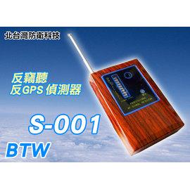 ~北 防衛科技~^(2016 ^)BTW S001 10段全頻反GPS追蹤器掃描器 反竊聽