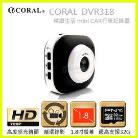 CORAL DVR~218 DVR~318 熊貓眼 迷你行車紀錄器 贈8G記憶卡 錄影錄音