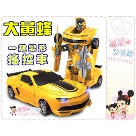 麗嬰兒童玩具館~一鍵變形充電遙控車變形機器人跳舞機器人-布加迪/大黃蜂變形金剛搖控車