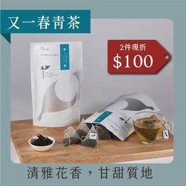 熱泡立體茶包► 15入發現茶~又一春青茶 ^(15入茶包^)