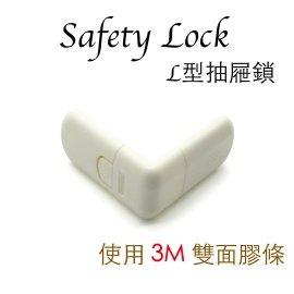 ~CP好物~兒童安全櫥櫃抽屜  L型防護鎖 2入  兒童多 安全鎖 防護鎖 抽屜帶扣鎖 抽