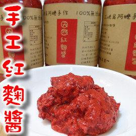 ^~三峽吳阿嬤 紅麴醬^~純天然 製作 濃濃天然酒香
