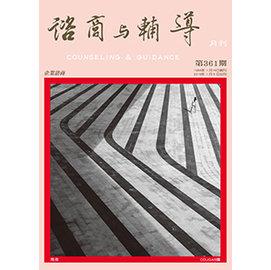 諮商與輔導月刊 361期  2016.01月號