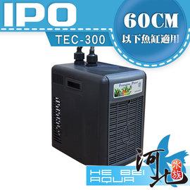 ^~ 河北水族 ^~ T  F冰點 IPO~ TFC~300超靜音型~降溫冷卻機~