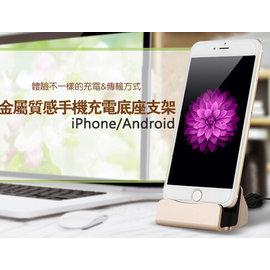 G K SHOP iPhone Android 金屬 手機充電座 手機充電支架 iphon