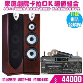 ^~曜暘^~ NO.29 豪華組 卡拉OK 中華MOD 家庭劇院 也可加購 音圓美華點歌機