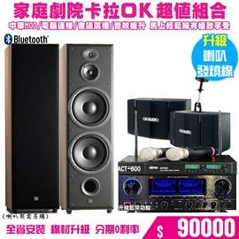 ^~曜暘^~ NO.62 豪華組 卡拉OK 中華MOD 家庭劇院 也可加購 音圓美華點歌機