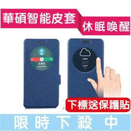 送保護貼華碩 ASUS Zenfone5 A500CG 智能皮套 休眠喚醒站立支架 皮套