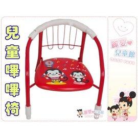 麗嬰兒童玩具館~多用途兒童幼幼嗶嗶椅/啾啾椅/寶寶椅/幼兒椅/靠背椅/餐椅/洗澡椅