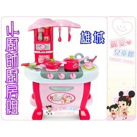 麗嬰兒童玩具館~扮家家酒玩具-益智角色扮演-雄城-小廚師觸控廚房組.仿真餐具.有燈光聲效