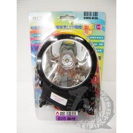 ◎百有釣具◎松威科技 SWH-B26 充電式大光圈/聚焦LED頭燈 釣魚照明兩用 (800流明)