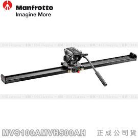 EGE 一番購~Manfrotto MVS100AMVH500AH~含500AH油壓~10