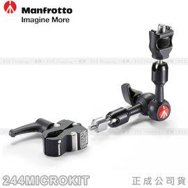 EGE 一番購~Manfrotto 244MICROKIT 魔術延伸臂套組~ 貨~
