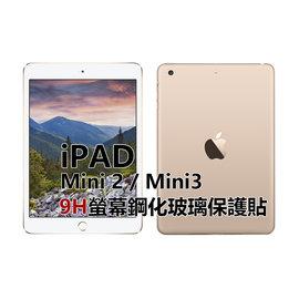 ROWA JAPAN ~平板螢幕~ 鋼化玻璃保護貼 iPad MINI2  MINI3