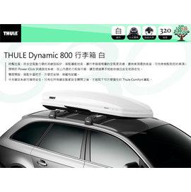 瑞典THULE Dynamic M (800)  行李箱/320公升/白/左右雙開