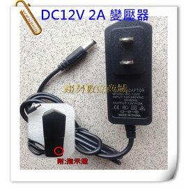 DC12V 2A 變壓器 IPCam 攝影機 AHD紅外線攝影機  1~S5