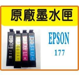 ~高雄 店面~EPSON 墨水匣~裸裝 T177  T1771^~4  XP422 XP2