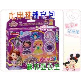 麗嬰兒童玩具館~Disney迪士尼-蘇菲亞公主 DIY 水串珠補充包.讓創意無限延伸~