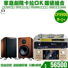 ^~曜暘^~ CPX~900M~1 卡拉OK 中華MOD 家庭劇院 會議  NO.01