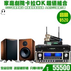 ^~曜暘^~ 音圓 B520 卡拉OK 中華MOD 家庭劇院 會議  NO.01