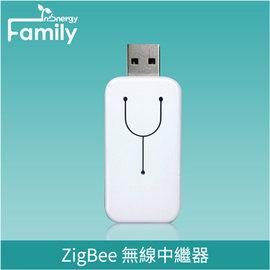 In~Snergy Family ZigBee 無線中繼器