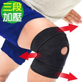 三段加壓可調式護 膝蓋D017-06 (前端開孔開放式髕骨護腿.綁帶束帶膝蓋保暖.調整調節鬆緊纏繞.健身運動防護具.推薦哪裡買)