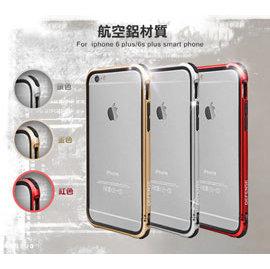 【x-doria】iPhone 6/6S Plus 鋁合金防摔軟膠金屬邊框 防摔手機殼 5.5吋