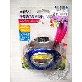 ◎百有釣具◎台灣品牌 松威科技 SWJ-A7 COB/LED 高亮度頭燈 (180流明)三段式調光