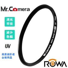Mr.Camera UV保護鏡~49mm~超薄框