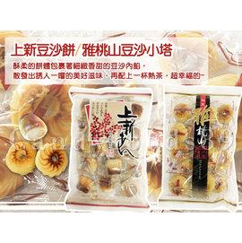 ~級鮮饌~ ^~上新~豆沙餅、雅桃山豆沙小塔~