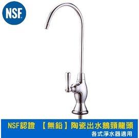 【淨水生活】《3M》【公司貨】NSF認證 【無鉛】陶瓷出水鵝頸龍頭/水龍頭【適用各式淨水器使用】