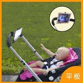 嬰兒推車平板電腦架 推車平板架 外出必備【HH婦幼館】