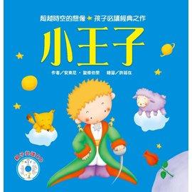 德聯 人類 想像童話:小王子^(附故事CD^)