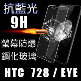 護眼 抗藍光 鋼化玻璃 HTC HTC Desire 728 EYE 蝴蝶3 防藍光 保護