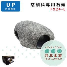 ^~ 河北水族 ^~ UP雅柏~ 慈鯛科 石頭 F924~L ~ 水族造景、繁殖產卵、躲藏