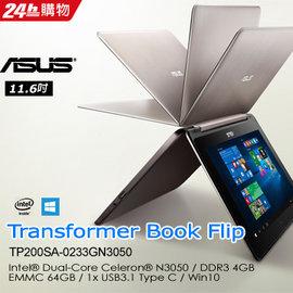 Win10觸控翻轉~ 輕薄好機華碩 360 度變形筆電ASUS TP200SA~0233G