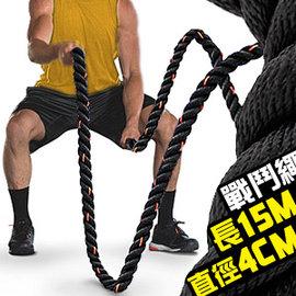 15公尺戰鬥繩(直徑4CM)C109-51233 長15M戰繩大甩繩力量繩.戰鬥有氧繩健身粗繩.運動拔河繩子體能訓練繩.MMA格鬥繩攀爬訓練繩