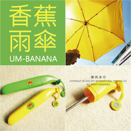 ~勝芮洋行~UM~BANANA~摺疊式香蕉 雨傘~兒童雨傘 香蕉雨傘 摺疊傘 遮陽傘