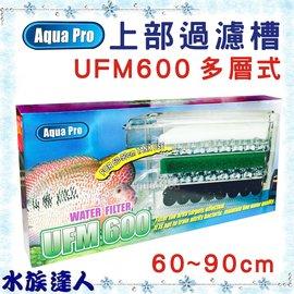 【水族達人】Aqua Pro《UFM 600多層式上部過濾滴流槽 60~90公分(透明)》含馬達、濾棉、濾材!