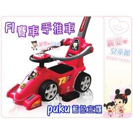 麗嬰兒童玩具館~puku藍色企鵝-多功能三合一 F1 賽車助步車.三階段玩具車-學步車/滑行車/手推車
