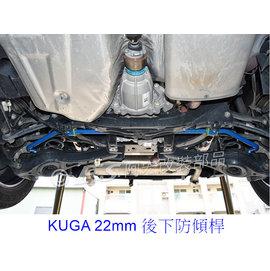 阿宏改裝部品 E.SPRING 22mm FORD KUGA 防傾桿 後下防傾桿