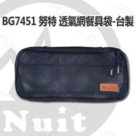 探險家露營帳篷㊣BG7451 努特NUIT 透氣網餐具袋- 黑(台灣製) 廚具袋 工具袋 裝備袋 攜行袋 收納袋 瀝水袋 配件袋