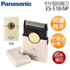 ~大元國際~Panasonic^(ES~518~NP ^) 卡片型刮鬍刀 厚度僅1.3公分