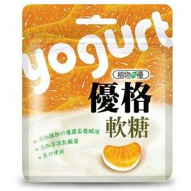 ~植物的優~優格軟糖~橘子35g^(6包 組^)~豬豬本舖~