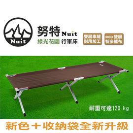 探險家戶外用品㊣NTB82 努特NUIT 綠光花園行軍床 雙層加工 強度提升 午睡床 折疊床