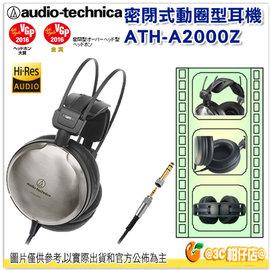 ^~24期0利率^~ 鐵三角 ATH~A2000Z 密閉式動圈型 耳機 3D翼狀頭墊構造