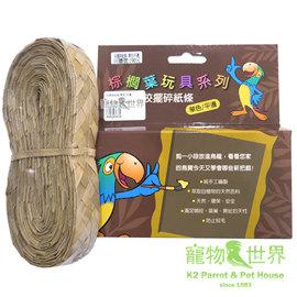 缺~寵物鳥世界~ AMG0439 Amigo 阿迷購 棕櫚葉玩具~咬擺碎紙條 單色 平邊